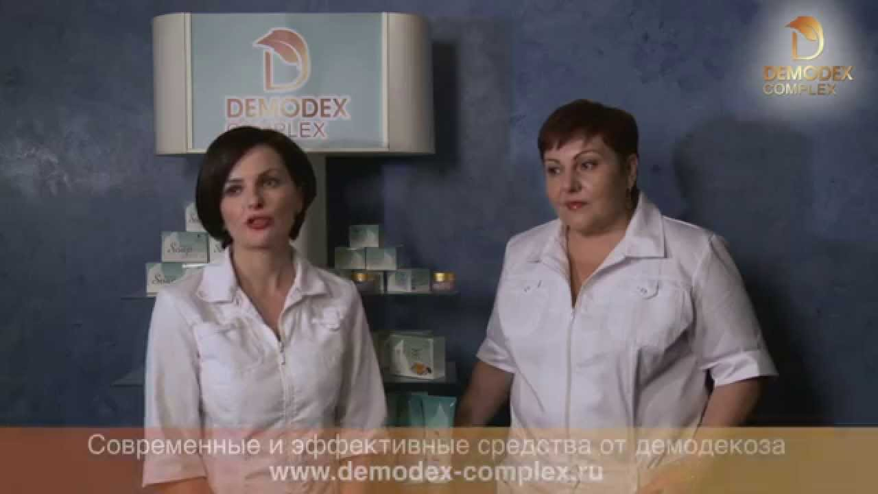 Демодекоз: опыт профессионалов работы с Demodex Complex