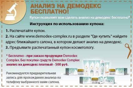 Анализ на демодекс