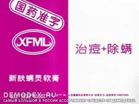 Демодекс Ру Ксин фуманлинг xin fumanling от демодекоза